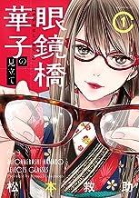 表紙: 眼鏡橋華子の見立て(1) (モーニングコミックス) | 松本救助