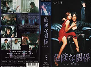 危険な関係 完全版(5) [VHS]