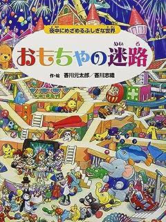 おもちゃの迷路 夜中にめざめるふしぎな世界 (迷路絵本シリーズ)