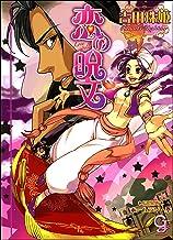 表紙: 恋の呪文 (ガッシュ文庫) | ホームラン・拳