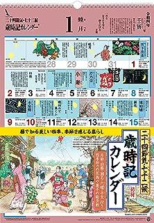 2022年版 歳時記カレンダー