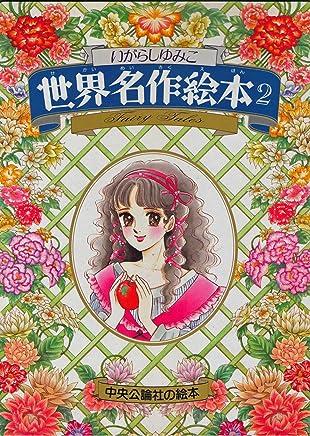 いがらしゆみこ世界名作絵本 2 (中央公論社の絵本)