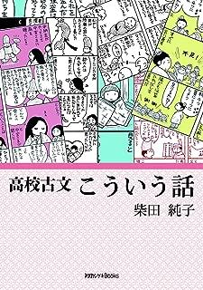 高校古文こういう話 (知的シゲキbooks)