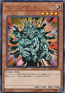 遊戯王/トーナメントパック2018 Vol.2 18TP-JP203  マンジュ・ゴッド