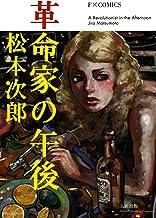 表紙: 革命家の午後 | 松本 次郎