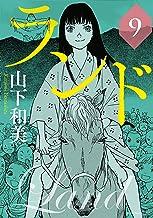 表紙: ランド(9) (モーニングコミックス) | 山下和美