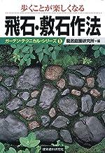 表紙: 歩くことが楽しくなる飛石・敷石作法 (ガーデン・テクニカル・シリーズ) | 龍居庭園研究所