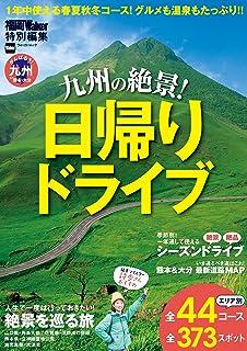 九州の絶景!日帰りドライブ (ウォーカームック)