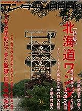 表紙: ワンダーJAPAN vol.05 | 三才ブックス