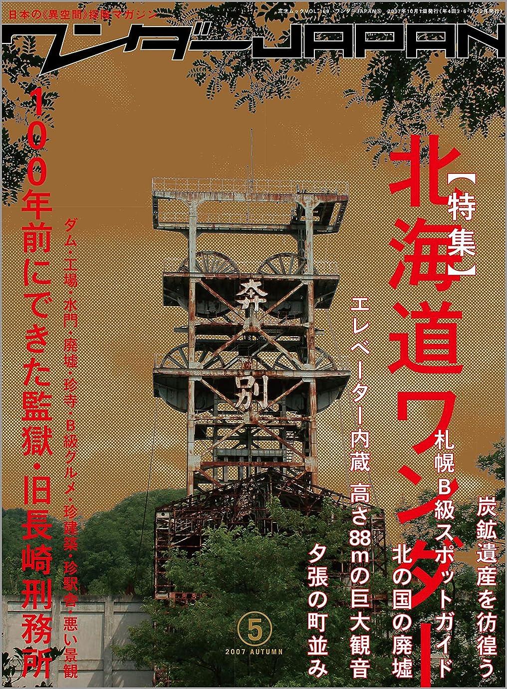 期限切れ教義複合ワンダーJAPAN vol.05