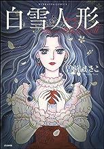表紙: 白雪人形 (ぶんか社コミックス) | 曽祢まさこ