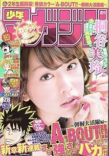 週刊少年マガジン 2013年6月26日号 [雑誌][2013.6.12]