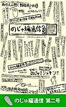 表紙: のじゅ編通信 第二号 (野宿野郎デジタル)   野宿野郎編集部