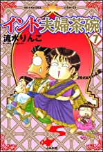 表紙: インド夫婦茶碗 (7) (ぶんか社コミックス)   流水りんこ