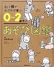 表紙: 心と体がのびのび育つ 0~2歳児のあそび図鑑 (池田書店) | モチコ