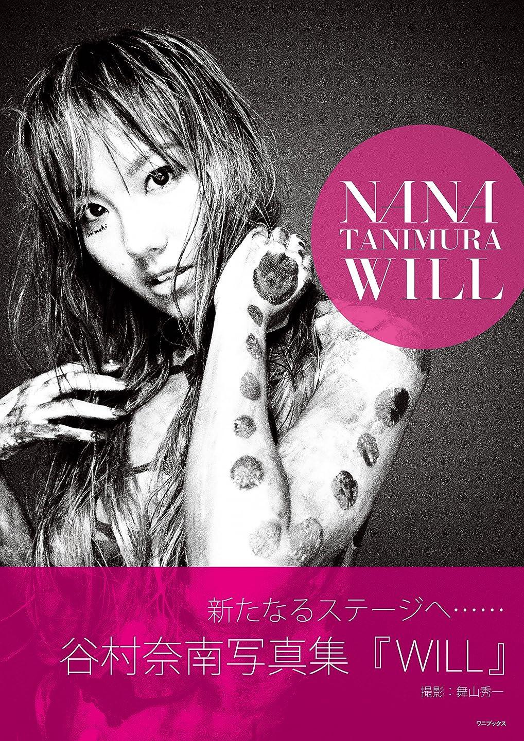 叫ぶお嬢助けになる谷村奈南 写真集 『 WILL 』