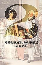 表紙: 残酷な王と悲しみの王妃2 (集英社文芸単行本) | 中野京子