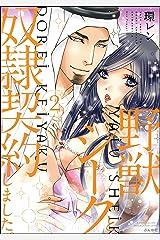 野獣シークと奴隷契約しました。【かきおろしイラスト付】 (2) (蜜恋ティアラ) Kindle版