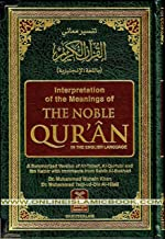 Noble Quran Medium Size with Metal Corner Protector (Size 8.8 x 6.0 x 2.0 Inch) (Arabic and English)