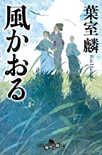 表紙: 風かおる (幻冬舎時代小説文庫) | 葉室麟