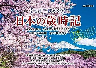 カレンダー2020 七十二候めくり 日本の歳時記 (ヤマケイカレンダー2020)