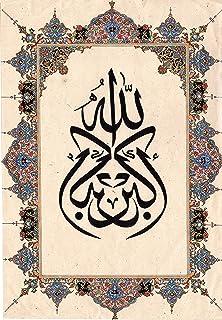 Islamic Muslim Art Rare Handmade Koran Quran Arabic Calligraphy Decor Painting