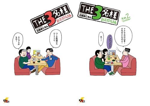 [まとめ買い] THE3名様(電撃ジャパンコミックス)