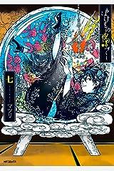 ばけもの夜話づくし7 (MFコミックス ジーンシリーズ) Kindle版