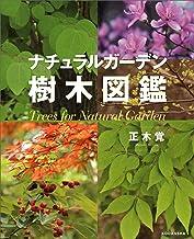 表紙: ナチュラルガーデン樹木図鑑   正木覚
