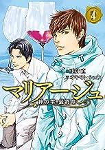 表紙: マリアージュ~神の雫 最終章~(4) (モーニングコミックス) | オキモト・シュウ