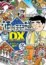 表紙: 酒のほそ道DX 四季の肴 冬編 | ラズウェル細木