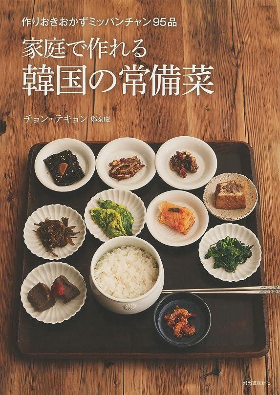 デッキ定常ラベル家庭で作れる韓国の常備菜