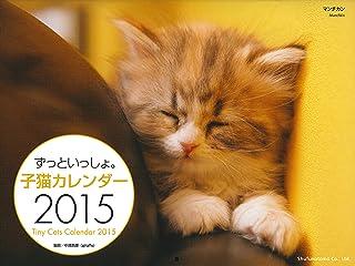 ずっといっしょ。子猫カレンダー2015 ([カレンダー])
