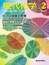 現代化学 2020年 02 月号 [雑誌]