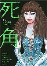 表紙: ホラーアンソロジーcomic 死角 (comic死角) | 高橋葉介