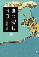 表紙: 世に棲む日日(四) (文春文庫) | 司馬遼太郎