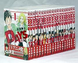 DAYS コミック 1-20巻セット (講談社コミックス)