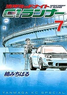 湾岸ミッドナイト C1ランナー(7) (ヤングマガジンコミックス)