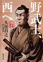 表紙: 野武士、西へ 二年間の散歩 (集英社文庫) | 久住昌之