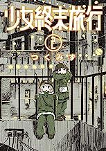 表紙: 少女終末旅行 2巻: バンチコミックス | つくみず