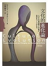 表紙: 文化的進化論 | ロナルド・イングルハート