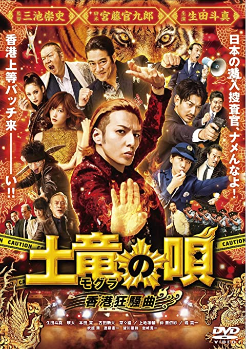 第2作「土竜の唄 香港狂騒曲」