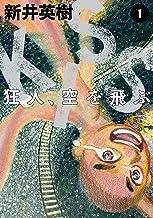 表紙: KISS 狂人、空を飛ぶ 1 (ビームコミックス)   新井 英樹