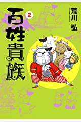 百姓貴族(2) (ウィングス・コミックス) Kindle版