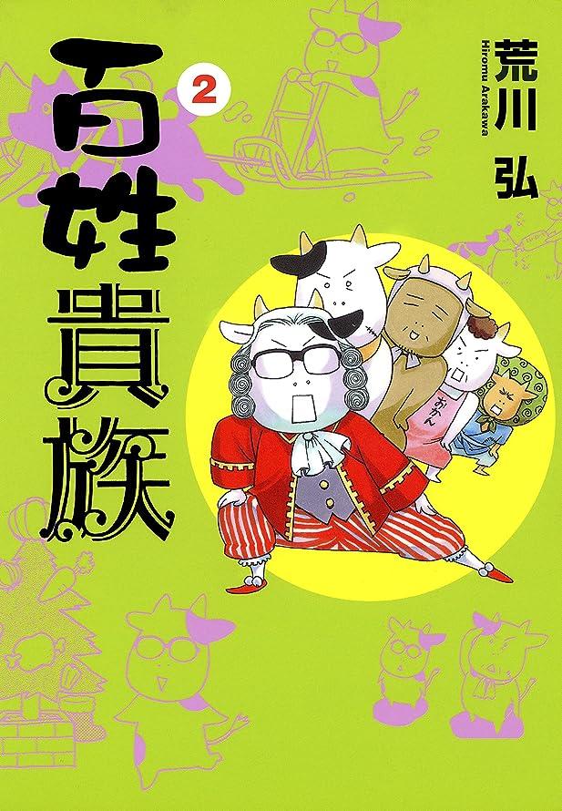 キリスト教留め金重さ百姓貴族(2) (ウィングス?コミックス)