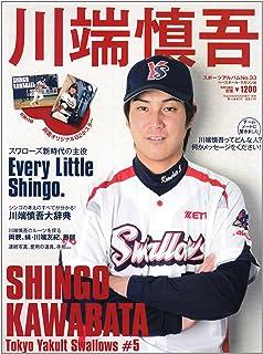 川端慎吾—スワローズ新時代の主役 (スポーツアルバム No. 33)