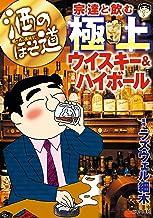 表紙: 酒のほそ道 宗達と飲む極上ウイスキー&ハイボール | ラズウェル細木