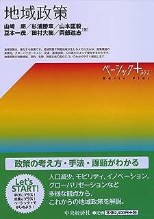地域政策 (【ベーシック+】)