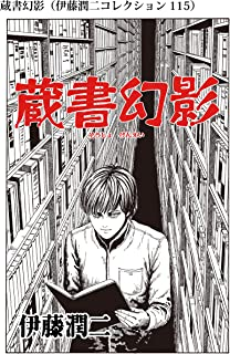 蔵書幻影(伊藤潤二コレクション 115) (朝日コミックス)