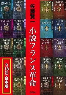 【合本版】小説フランス革命(全18巻) (集英社文庫)